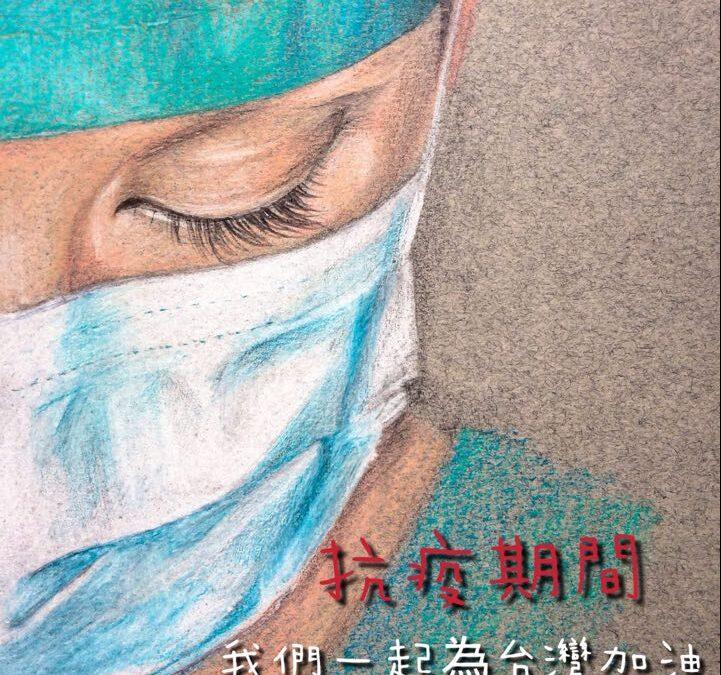 疫情嚴峻 讓我們自身做好 保護自己保護大家