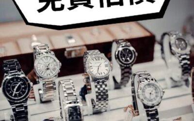 當鋪典當手錶價格嗎?流當手錶怎麼來?合法嗎?